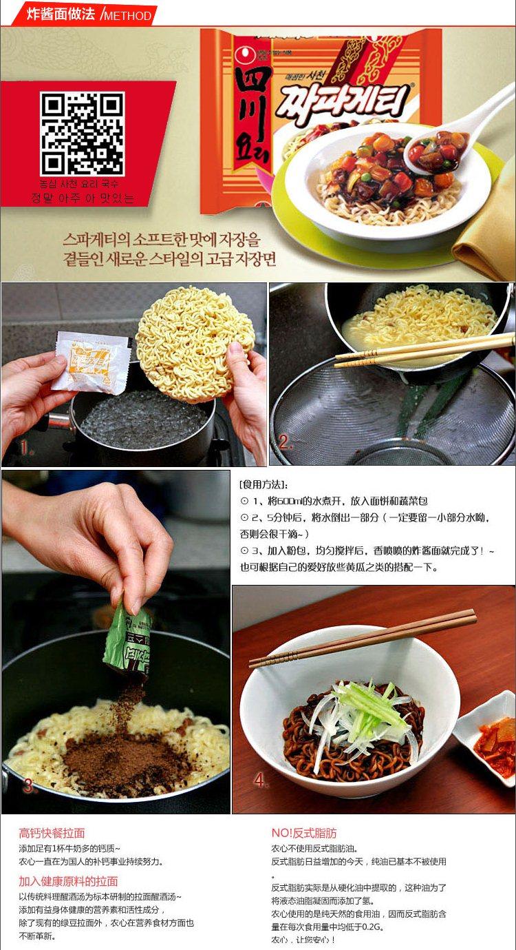 韩国进口零食品 农心四川炸酱面 方便面干拌速食泡面 大面饼136g